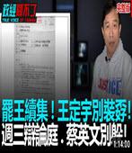 政經關不了 罷免王定宇-台灣e新聞