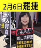 2月6日罷捷-台灣e新聞