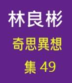 奇思異想 集49  ◎林良彬 - 台灣e新聞