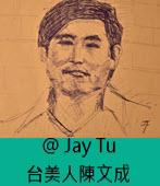 紀念一位堅決抵抗國家暴力的勇者: 台美人陳文成-◎Jay Tu- 台灣e新聞