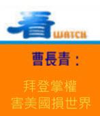 曹長青:拜登掌權,害美國損世界- 台灣e新聞