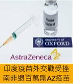 印度疫苗外交戰受挫 南非退百萬劑AZ疫苗- 台灣e新聞