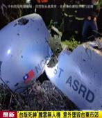 大型騰雲無人機墜毀 距台東市鬧區約1公里 - 台灣e新聞
