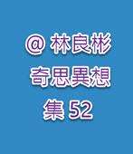奇思異想 集52  ◎林良彬 - 台灣e新聞