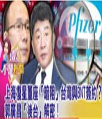 【這!不是新聞 精華篇】20210219 3千萬劑疫苗到手?- 台灣e新聞