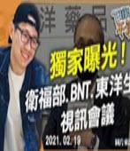 獨家曝光!衛福部、BNT、東洋生技視訊會議- 台灣e新聞