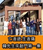 【韓先生來敲門精華】韓先生來敲門第一集|小林村篇- 台灣e新聞