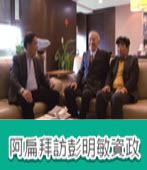 【有夢上水】阿扁拜訪彭明敏資政- 台灣e新聞