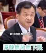 邱太三捲「司法關說」形象重挫…回鍋政壇靠小英撐腰- 台灣e新聞