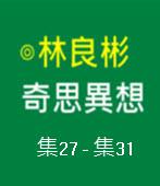 奇思異想 集27-集31  ◎林良彬 - 台灣e新聞