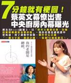 「黑掉」韓國瑜!「做掉」彭文正!「小英網軍蟑螂窩」-台灣e新聞