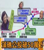賀藻礁公投連署破50萬- 台灣e新聞