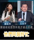 【王定宇藏地下情】王定宇、顏若芳 1週5夜同居- 台灣e新聞
