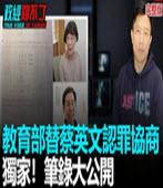 政經關不了20210312 - 台灣e新聞