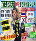 陳時中X話又+1 「疫苗生死論」率先打AZ?-台灣e新聞