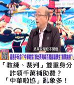 「教練、裁判」雙重身分詐領千萬補助費?「中華啦協」亂象多!-台灣e新聞