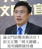 論文門訟戰突換法官!彭文正驚「晴天霹靂」:竟有國際級待遇-台灣e新聞