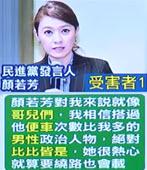 王定宇偷吃「消費顏若芳」 同居流彈「波及何欣純」!-台灣e新聞