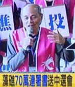 【藻礁公投】藻礁「70萬連署書」送中選會 -台灣e新聞