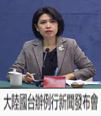 大陸國台辦例行新聞發布會20210316-台灣e新聞