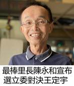 最棒里長陳永和宣布選立委對決王定宇-台灣e新聞