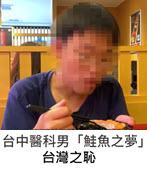 台中醫科男「鮭魚之夢」台灣之恥- 台灣e新聞
