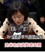 「疫苗採購調閱小組」出奇招突襲成功 採購有「詭」?-台灣e新聞