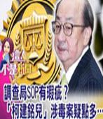 柯建銘兒跨海收「毒包裹」 一句「不知情」運毒不起訴- 台灣e新聞