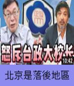北京是落後地區?台灣的教育還有未來嗎?- 台灣e新聞