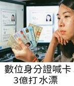 數位身分證喊卡 3000萬張已發包 3億打水漂-台灣e新聞