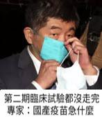 第二期臨床試驗都沒走完…台大教授陳建煒質疑:國產疫苗急什麼-台灣e新聞