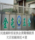 民進黨幹部家族企業驚爆跳票  欠百家廠商近4億-台灣e新聞