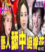 港台藝人全跪了 雪崩式表態挺「新疆棉」!-台灣e新聞