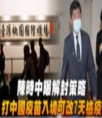 打國外疫苗入境可望縮短檢疫7天-台灣e新聞