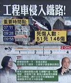 半世紀「最慘悲劇」火車撞上工程車「忘拉手煞」該負責!-台灣e新聞
