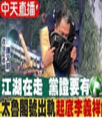 太魯閣號出軌「起底李義祥」 追究檢討誰來扛-台灣e新聞