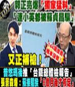 郭正亮爆「獨家猛料」!「144項台鐵改善根本沒做」-台灣e新聞