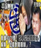 負債4079億! 改革台鐵先從「調漲票價」開始?-台灣e新聞