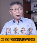 反核四「但不是喊爽的」柯:蔡政府2025非核家園明顯有問題-台灣e新聞
