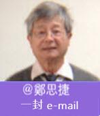 一封e-mail- ◎鄭思捷-台灣e新聞