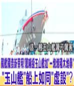 首艘萬噸級兩棲運輸艦「玉山艦」僅淪離島運輸主力?-台灣e新聞