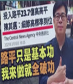 陳其邁被看輕 無牙市長?-台灣e新聞