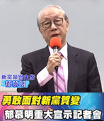勇敢面對新黨變質 郁慕明重大宣示記者會-台灣e新聞