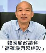 韓國瑜政績奪「高雄最有感建設」 他嘆:2年贏10年-台灣e新聞