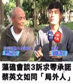 藻礁會談3訴求零承諾 蔡英文如同局外人-台灣e新聞