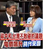 快醒醒吧!電費飆升的時代即將來臨了!-台灣e新聞