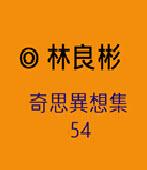 奇思異想集54  ◎林良彬 - 台灣e新聞