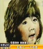 中國毛孩-台灣e新聞