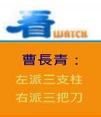 曹長青:左派三支柱,右派三把刀- 台灣e新聞