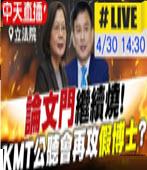 論文門繼續燒 ! KMT公聽會再攻假博士?- 台灣e新聞